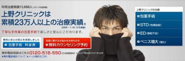 -600x199 【東京】安心・安全な包茎クリニックを選ぶための7つの注意点