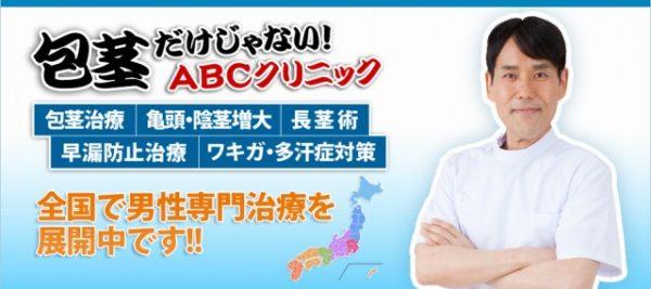 mainimage_2016_v2-600x267 【東京】安心・安全な包茎クリニックを選ぶための7つの注意点