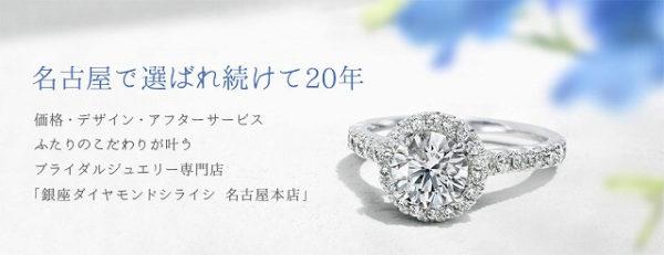 名古屋 婚約指輪