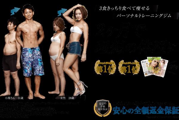 header-image-1-600x403 【大阪・梅田】本気で痩せる!おすすめプライベート・パーソナルジム4選