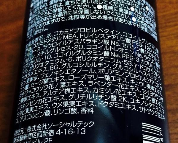 image2-1-600x480 【チャップアップシャンプー】使用感と他メンズシャンプーとの比較