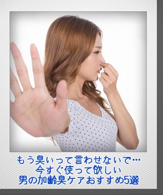 kako-g6EriZNJe7V7ymHb 【男の加齢臭対策】これだけ覚えておけば大丈夫!正しい5つの方法