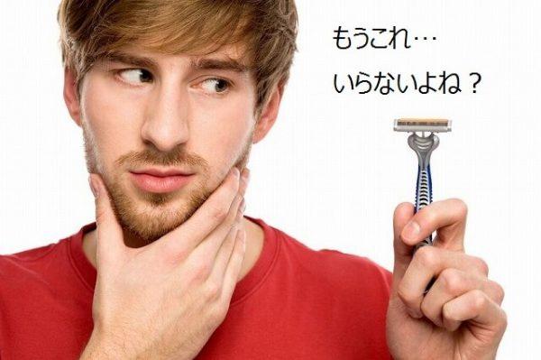11640806_m-1-600x399 髭脱毛【大阪・梅田】で選んで間違いなしのおすすめTOP3は?