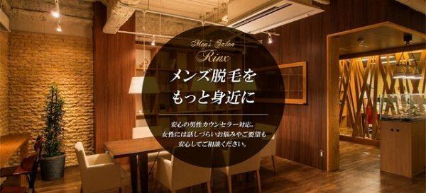 top_visual-600x273 髭脱毛【大阪・梅田】で選んで間違いなしのおすすめTOP3は?