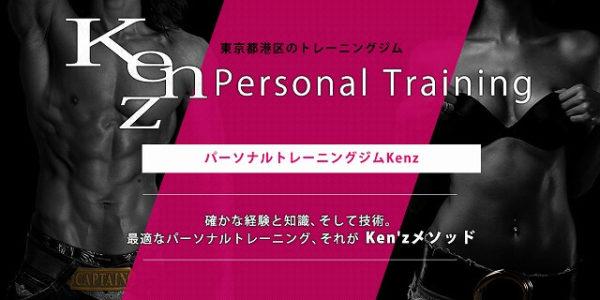 kenz_20160701183432-600x300 【東京】痩せ体質に変えてくれる!おすすめプライベートジム8選