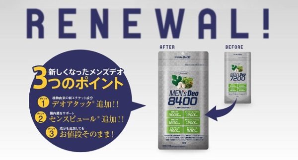 renew2-600x323 【男の加齢臭対策】これだけ覚えておけば大丈夫!正しい5つの方法