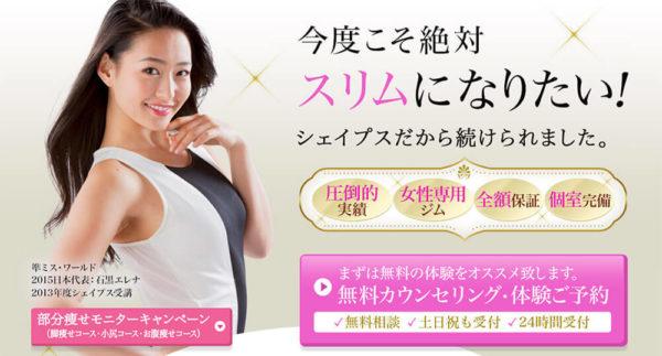 shapes-1-600x323 【大阪・梅田】本気で痩せる!おすすめプライベート・パーソナルジム4選