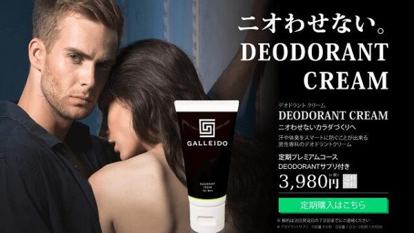 GALLEIDO-1280x720-600x338 【加齢臭・体臭】とはもうお別れ!ニオイを改善するおすすめ4選