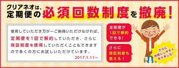 kaisuseigen-600x228 【男の加齢臭対策】これだけ覚えておけば大丈夫!正しい5つの方法