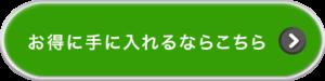 buttonD_0601-300x75 【頭皮の悩み別】あなたの悩みは?おすすめメンズシャンプー12選