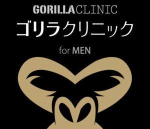 gc_logo01-836x720-300x258 ニーズ別!髭の永久脱毛おすすめ5選|安い・痛くない・信頼できる医療脱毛を厳選